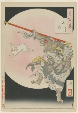 Tsukioka Yoshitoshi (1839-1892). <em>Jade Rabbit: Sun Wukong, the Monkey King, from the series One Hundred Aspects of the Moon</em>, October 10, 1889. Color woodblock print on paper, 13 7/8 x 9 1/2 in. (35.2 x 24.1 cm). Brooklyn Museum, Bequest of Dr. Eleanor Z. Wallace, 2007.31.4 (Photo: Brooklyn Museum, 2007.31.4_PS1.jpg)