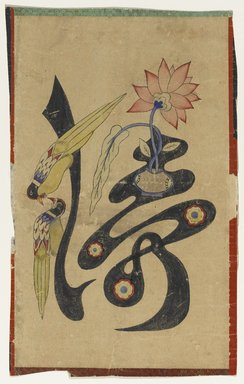 <em>Pictorial Ideograph (Munjado), 1 of 6</em>, 19th century. Ink and color on paper, 18 x 11 1/8 in. (45.7 x 28.3 cm). Brooklyn Museum, Gift of Dr. and Mrs. John P. Lyden, 2010.85.20 (Photo: Brooklyn Museum, 2010.85.20_PS1.jpg)