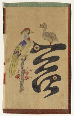 <em>Pictorial Ideograph (Munjado), 1 of 6</em>, 19th century. Ink and color on paper, 18 x 11 1/8 in. (45.7 x 28.3 cm). Brooklyn Museum, Gift of Dr. and Mrs. John P. Lyden, 2010.85.22 (Photo: Brooklyn Museum, 2010.85.22_PS1.jpg)