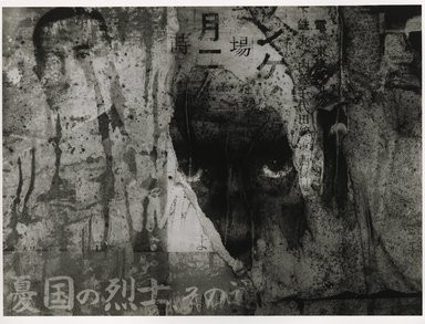Nathan Lerner (American, 1913-1997). <em>Mishima</em>, 1976, printed later. Gelatin silver photograph, sheet: 15 7/8 x 19 3/4 in. (40.3 x 50.2 cm). Brooklyn Museum, Gift of Kiyoko Lerner, 2011.25.65. © artist or artist's estate (Photo: Brooklyn Museum, 2011.25.65_PS6.jpg)