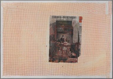 Chen Yujun (Chinese, born 1976). <em>A Mother's Work</em>, 2007-2008. Watercolor and acrylic on paper, 22 × 31 in. (55.9 × 78.7 cm). Brooklyn Museum, Gift of Stephen O. Lesser, 2016.13.1. © artist or artist's estate (Photo: , 2016.13.1_PS9.jpg)