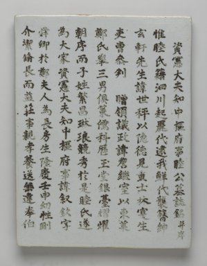Korean. <em>Epitaph Tablet for Mok Seoheum (1571-1652), from a Set of 11</em>, ca. 1652. Porcelain with underglaze, 10 1/16 × 7 1/2 in. (25.5 × 19 cm). Brooklyn Museum, Carroll Family Collection, 2017.29.10 (Photo: , 2017.29.10_front_PS9.jpg)