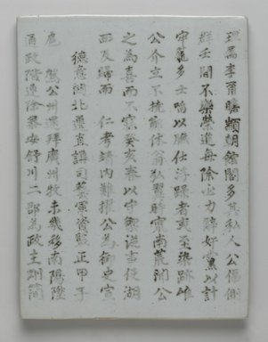 Korean. <em>Epitaph Tablet for Mok Seoheum (1571-1652), from a Set of 11</em>, ca. 1652. Porcelain with underglaze, 10 1/16 × 7 1/2 in. (25.5 × 19 cm). Brooklyn Museum, Carroll Family Collection, 2017.29.11 (Photo: , 2017.29.11_front_PS9.jpg)
