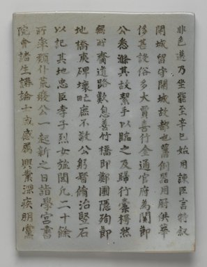 Korean. <em>Epitaph Tablet for Mok Seoheum (1571-1652), from a Set of 11</em>, ca. 1652. Porcelain with underglaze, 10 1/16 × 7 1/2 in. (25.5 × 19 cm). Brooklyn Museum, Carroll Family Collection, 2017.29.13 (Photo: , 2017.29.13_front_PS9.jpg)