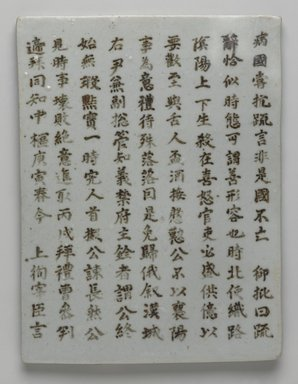 Korean. <em>Epitaph Tablet for Mok Seoheum (1571-1652), from a Set of 11</em>, ca. 1652. Porcelain with underglaze, 10 1/16 × 7 1/2 in. (25.5 × 19 cm). Brooklyn Museum, Carroll Family Collection, 2017.29.14 (Photo: , 2017.29.14_front_PS9.jpg)