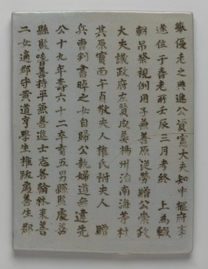 Korean. <em>Epitaph Tablet for Mok Seoheum (1571-1652), from a Set of 11</em>, ca. 1652. Porcelain with underglaze, 10 1/16 × 7 1/2 in. (25.5 × 19 cm). Brooklyn Museum, Carroll Family Collection, 2017.29.15 (Photo: , 2017.29.15_front_PS9.jpg)