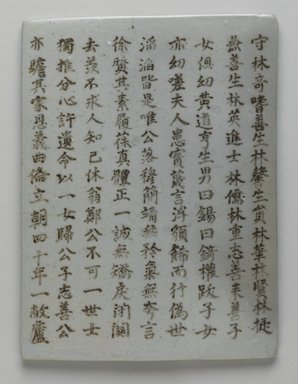 Korean. <em>Epitaph Tablet for Mok Seoheum (1571-1652), from a Set of 11</em>, ca. 1652. Porcelain with underglaze, 10 1/16 × 7 1/2 in. (25.5 × 19 cm). Brooklyn Museum, Carroll Family Collection, 2017.29.16 (Photo: , 2017.29.16_front_PS9.jpg)