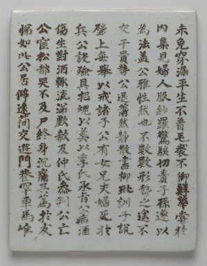 Korean. <em>Epitaph Panel for Mok Suh-hium (1571-1652), from a Set of 11</em>, ca. 1652. Porcelain with underglaze, 10 1/16 × 7 1/2 in. (25.5 × 19 cm). Brooklyn Museum, Carroll Family Collection, 2017.29.17 (Photo: , 2017.29.17_front_PS9.jpg)
