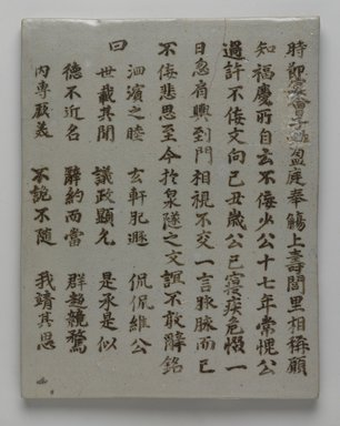 Korean. <em>Epitaph Tablet for Mok Seoheum (1571-1652), from a Set of 11</em>, ca. 1652. Porcelain with underglaze, 10 1/16 × 7 1/2 in. (25.5 × 19 cm). Brooklyn Museum, Carroll Family Collection, 2017.29.18 (Photo: , 2017.29.18_front_PS9.jpg)