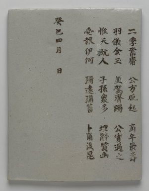 Korean. <em>Epitaph Tablet for Mok Seoheum (1571-1652), from a Set of 11</em>, ca. 1652. Porcelain with underglaze, 10 1/16 × 7 1/16 in. (25.5 × 18 cm). Brooklyn Museum, Carroll Family Collection, 2017.29.19 (Photo: , 2017.29.19_front_PS9.jpg)