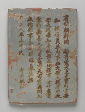 Korean. <em>Epitaph Tablet for Kim Gyehui (1526-1582), from a Set of 8</em>, ca. 1582. Porcelain with underglaze, 9 5/8 × 7 1/16 in. (24.5 × 18 cm). Brooklyn Museum, Carroll Family Collection, 2017.29.1 (Photo: , 2017.29.1_front_PS9.jpg)