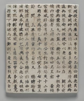 Korean. <em>Epitaph Panel for Hwang Yun-gil (1536-unknown), from a Set of 7</em>, late 16th century. Porcelain with underglaze, 9 7/16 × 7 7/8 in. (24 × 20 cm). Brooklyn Museum, Carroll Family Collection, 2017.29.24 (Photo: , 2017.29.24_PS9.jpg)
