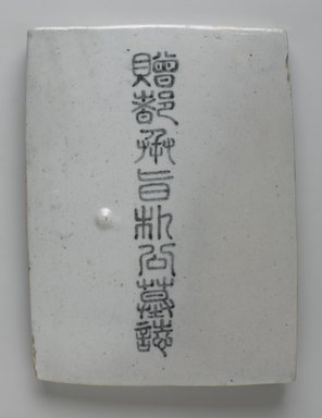Korean. <em>Epitaph Tablet for Bak Eun (1479-1504), from a Set of 14</em>, 1509. Porcelain with underglaze, 9 1/4 × 7 × 1 1/8 in. (23.5 × 17.8 × 2.9 cm). Brooklyn Museum, Carroll Family Collection, 2017.29.27 (Photo: , 2017.29.27_front_PS9.jpg)