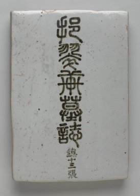 Korean. <em>Epitaph Tablet for Bak Eun (1479-1504), from a Set of 14</em>, 1509. Porcelain with underglaze, 9 1/4 × 6 3/8 × 1 in. (23.5 × 16.2 × 2.5 cm). Brooklyn Museum, Carroll Family Collection, 2017.29.28 (Photo: , 2017.29.28_front_PS9.jpg)