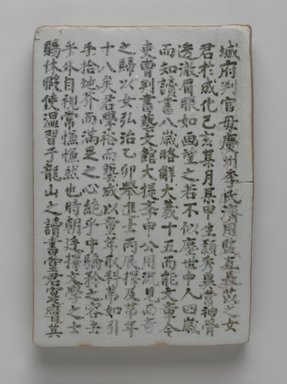 Korean. <em>Epitaph Tablet for Bak Eun (1479-1504), from a Set of 14</em>, 1509. Porcelain with underglaze, 9 3/8 × 6 3/8 × 1 1/4 in. (23.8 × 16.2 × 3.2 cm). Brooklyn Museum, Carroll Family Collection, 2017.29.29 (Photo: , 2017.29.29_front_PS9.jpg)