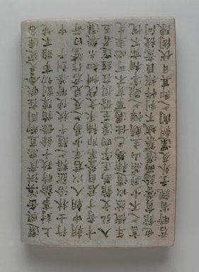 Korean. <em>Epitaph Tablet for Bak Eun (1479-1504), from a Set of 14</em>, 1509. Porcelain with underglaze, 9 1/2 × 6 9/16 × 1 3/8 in. (24.1 × 16.7 × 3.5 cm). Brooklyn Museum, Carroll Family Collection, 2017.29.30 (Photo: , 2017.29.30_front_PS9.jpg)