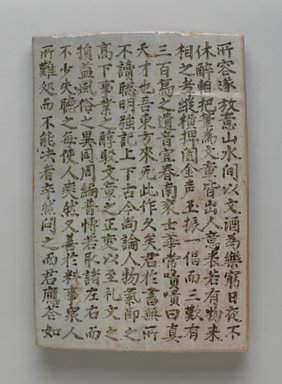 Korean. <em>Epitaph Tablet for Bak Eun (1479-1504), from a Set of 14</em>, 1509. Porcelain with underglaze, 9 3/4 × 6 3/4 × 1 in. (24.8 × 17.1 × 2.5 cm). Brooklyn Museum, Carroll Family Collection, 2017.29.32 (Photo: , 2017.29.32_front_PS9.jpg)