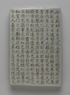 Korean. <em>Epitaph Tablet for Bak Eun (1479-1504), from a Set of 14</em>, 1509. Porcelain with underglaze, 9 1/2 × 6 3/8 × 1 1/8 in. (24.1 × 16.2 × 2.9 cm). Brooklyn Museum, Carroll Family Collection, 2017.29.34 (Photo: , 2017.29.34_front_PS9.jpg)