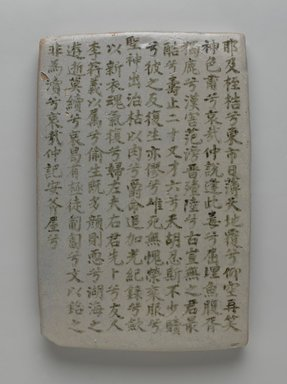Korean. <em>Epitaph Tablet for Bak Eun (1479-1504), from a Set of 14</em>, 1509. Porcelain with underglaze, 9 3/4 × 6 1/2 × 1 in. (24.8 × 16.5 × 2.5 cm). Brooklyn Museum, Carroll Family Collection, 2017.29.38 (Photo: , 2017.29.38_front_PS9.jpg)