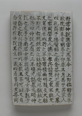 Korean. <em>Epitaph Tablet for Bak Eun (1479-1504), from a Set of 14</em>, 1509. Porcelain with underglaze, 9 3/8 × 6 1/8 × 1 3/8 in. (23.8 × 15.6 × 3.5 cm). Brooklyn Museum, Carroll Family Collection, 2017.29.39 (Photo: , 2017.29.39_front_PS9.jpg)