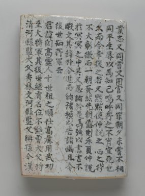 Korean. <em>Epitaph Tablet for Bak Eun (1479-1504), from a Set of 14</em>, 1509. Porcelain with underglaze, 9 3/8 × 6 1/8 × 1 3/8 in. (23.8 × 15.6 × 3.5 cm). Brooklyn Museum, Carroll Family Collection, 2017.29.40 (Photo: , 2017.29.40_front_PS9.jpg)