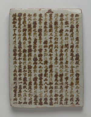 Korean. <em>Epitaph Panel for Kim Kai-hi (1526-1582), from a Set of 8</em>, ca. 1582. Porcelain with underglaze, 9 5/8 × 7 1/16 in. (24.5 × 18 cm). Brooklyn Museum, Carroll Family Collection, 2017.29.5 (Photo: , 2017.29.5_front_PS9.jpg)