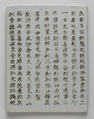 Korean. <em>Epitaph Panel for Mok Suh-hium (1571-1652), from a Set of 11</em>, ca. 1652. Porcelain with underglaze, 10 1/16 × 7 1/2 in. (25.5 × 19 cm). Brooklyn Museum, Carroll Family Collection, 2017.29.9 (Photo: , 2017.29.9_front_PS9.jpg)