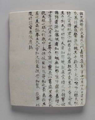<em>Epitaph Plaques for Yi Jun-Kyung</em>, ca. 1572. Glazed ceramic decorated with underglaze iron red, 9 1/16 × 7 5/16 in. (23 × 18.5 cm). Brooklyn Museum, Gift of the Carroll Family Collection, 2019.42.2a-b (Photo: Brooklyn Museum, 2019.42.2a_front_PS11.jpg)