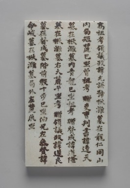 <em>Epitaph Plaques for Oh Chu-Tan</em>, late 15th-16th century. Glazed ceramic with underglaze iron red, 8 1/4 × 4 3/4 in. (21 × 12 cm). Brooklyn Museum, Gift of the Carroll Family Collection, 2019.42.3a-b (Photo: Brooklyn Museum, 2019.42.3a_front_PS11.jpg)