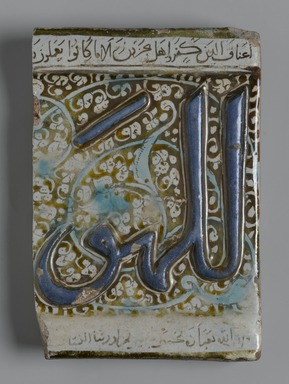 <em>Inscribed Tile Fragment</em>, late 13th century. Ceramic; fritware, painted in cobalt blue, turquoise, and luster on an opaque white glaze, 5 3/16 x 7/8 x 7 1/2 in. (13.2 x 2.2 x 19 cm). Brooklyn Museum, Brooklyn Museum Collection, 35.886. Creative Commons-BY (Photo: Brooklyn Museum, 35.886_PS2.jpg)