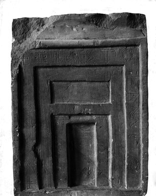 <em>False Door Stela</em>, 6th century B.C.E. Limestone, 11 15/16 x 9 7/16 x 2 15/16 in. (30.3 x 24 x 7.5 cm). Brooklyn Museum, Charles Edwin Wilbour Fund, 37.1354E. Creative Commons-BY (Photo: Brooklyn Museum, 37.1354E_NegC_glass_bw.jpg)