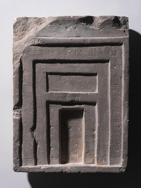 <em>False Door Stela</em>, 6th century B.C.E. Limestone, 11 15/16 x 9 7/16 x 2 15/16 in. (30.3 x 24 x 7.5 cm). Brooklyn Museum, Charles Edwin Wilbour Fund, 37.1354E. Creative Commons-BY (Photo: , 37.1354E_PS11.jpg)