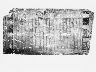 <em>Coffin Texts from the Tomb of Harhotep</em>, ca. 2008–1630 B.C.E. Limestone, pigment, 39 x 3 7/8 x 20 3/4 in. (99.1 x 9.9 x 52.7 cm). Brooklyn Museum, Charles Edwin Wilbour Fund, 37.1507E. Creative Commons-BY (Photo: Brooklyn Museum, 37.1507E_NegA_acetate_SL1.jpg)