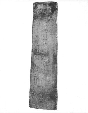 <em>Inscribed Panel</em>, ca. 727-712 B.C.E. Limestone, 12 3/16 x 48 x 5 1/2 in. (31 x 121.9 x 14 cm). Brooklyn Museum, Charles Edwin Wilbour Fund, 37.1513E. Creative Commons-BY (Photo: Brooklyn Museum, 37.1513E_glass_SL1.jpg)