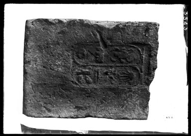 <em>Brick with Cartouche of Thutmose III</em>. Clay Brooklyn Museum, Charles Edwin Wilbour Fund, 37.1922E. Creative Commons-BY (Photo: Brooklyn Museum, 37.1922E_NegA_SL4.jpg)