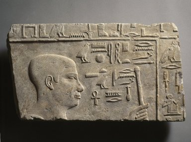 <em>Tomb Relief of Itwesh</em>, ca. 2475-2345 B.C.E. Limestone, 17 x 5 1/2 x 30 in., 141.5 lb. (43.2 x 14 x 76.2 cm, 64.2kg). Brooklyn Museum, Charles Edwin Wilbour Fund, 37.25E. Creative Commons-BY (Photo: Brooklyn Museum, 37.25E_SL1.jpg)