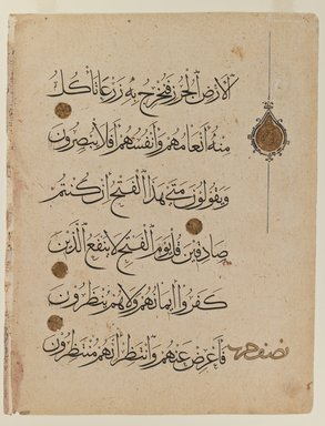 <em>Folio from a Qur'an</em>, 14th century. Ink on paper, 13 1/5 in. x 5 1/5 in. Brooklyn Museum, Designated Purchase Fund, 37.485.1 (Photo: Brooklyn Museum, 37.485.1_IMLS_PS3.jpg)
