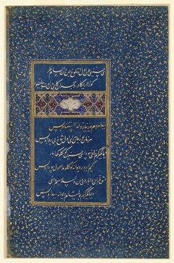 Attributed to Sultan 'Ali Mashhadi (Persian, 1442-1519). <em>Folio of Poetry From the Divan of Sultan Husayn Mirza</em>, ca. 1490. Ink, opaque watercolors, and gold on indigo blue ground, with découpage and gold-flecked border, 8 7/8 x 5 1/4 in. (22.5 x 13.3 cm). Brooklyn Museum, Ella C. Woodward Memorial Fund, 45.4.3 (Photo: Brooklyn Museum, 45.4.3_IMLS_SL2.jpg)