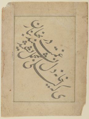 <em>Persian poetry in Ghubar script</em>, 1536. Ink on paper, 15 7/8 x 9 13/16 in. (40.3 x 25 cm). Brooklyn Museum, A. Augustus Healy Fund, 45.5.3 (Photo: Brooklyn Museum, 45.5.3_IMLS_PS3.jpg)