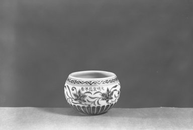 <em>Water Tray</em>, 1423-1435. Porcelain with underglaze, 2 9/16 × 2 5/8 × 3 7/8 in. (6.5 × 6.7 × 9.8 cm). Brooklyn Museum, Gift of Helen B. Waterman, 51.131.1. Creative Commons-BY (Photo: Brooklyn Museum, 51.131_view1_acetate_bw.jpg)
