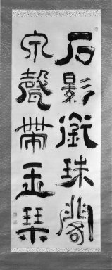 Ike-No Taiga (Japanese, 1723-1776). <em>Scroll of Calligraphy</em>, 18th century. Ink on paper, Image: 52 1/2 x 20 3/8 in. (133.4 x 51.8 cm). Brooklyn Museum, Gift of Samuel Hammer, 64.157 (Photo: Brooklyn Museum, 64.157_acetate_bw.jpg)