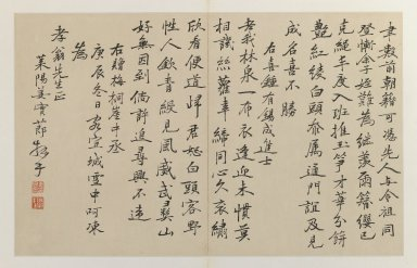 Jiang Shijie (Chinese, 1647-1709). <em>Calligraphy Having Sixteen Vertical Lines of Script</em>, 1644-1911. Ink on folded double page, 11 x 17 1/2 in. (27.9 x 44.5 cm). Brooklyn Museum, Gift of Dr. and Mrs. Frederick Baekeland, 66.188.5 (Photo: Brooklyn Museum, 66.188.5_IMLS_PS3.jpg)