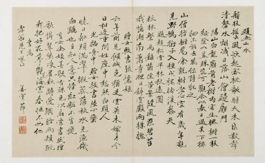 Jiang Shijie (Chinese, 1647-1709). <em>Calligraphy Having Twenty-Two Vertical Lines of Script</em>, 1644-1911. Ink on folded double page., 11 x 17 1/2 in. (27.9 x 44.5 cm). Brooklyn Museum, Gift of Dr. and Mrs. Frederick Baekeland, 66.188.6 (Photo: Brooklyn Museum, 66.188.6_PS1.jpg)