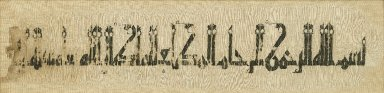 <em>Tiraz Textile Fragment with Inscriptions with Name of Caliph al-Muti'</em>, 946-974. Black linen embroidered on white linen, 7 1/2 x 30 in. (19.1 x 76.2 cm). Brooklyn Museum, Gift of Mr. and Mrs. Charles K. Wilkinson, 67.201.2. Creative Commons-BY (Photo: Brooklyn Museum, 67.201.2_PS1.jpg)