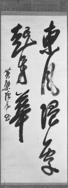 Ingen. <em>Handscroll, Calligraphy by Ingen, Famous Buddhist Priest</em>, 18th century. Handscroll, ink on paper, 20 x 50 in. (50.8 x 127 cm). Brooklyn Museum, Gift of Mr. and Mrs. Arthur Wiesenberger, 69.164.13 (Photo: Brooklyn Museum, 69.164.13_bw_IMLS.jpg)