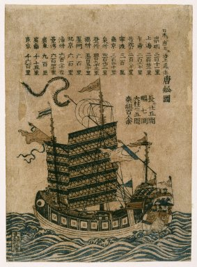 <em>Chinese Ship (Tosen Zu) with Listing of the Sea Route from China to Japan</em>, ca. 1850. Color woodblock print on paper, 11 13/16 x 8 5/8 in. (30.0 x 21.9 cm). Brooklyn Museum, Gift of Dr. Israel Samuelly, 74.104.10 (Photo: Brooklyn Museum, 74.104.10_print_IMLS_SL2.jpg)