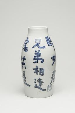 Kitaoji Rosanjin (Japanese, 1883-1959). <em>Vase</em>, ca. 1945. Porcelain, 10 5/8 x 5 3/8 in. (27 x 13.7 cm). Brooklyn Museum, 75.128.1. Creative Commons-BY (Photo: Brooklyn Museum, 75.128.1_view01_PS11.jpg)
