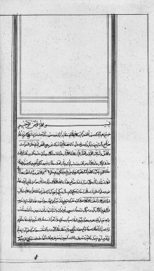 <em>Persian Book</em>, 1833-1834. Red leather, 5 3/4 x 9 1/2 in. (14.6 x 24.1 cm). Brooklyn Museum, Gift of Mr. and Mrs. Charles K. Wilkinson, 75.54.1 (Photo: Brooklyn Museum, 75.54.1_bw_IMLS.jpg)