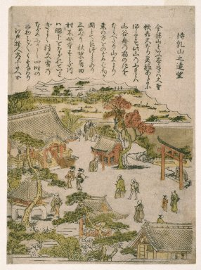 Kitao Shigemasa (Japanese, 1739-1820). <em>Distant View from Matsuchi Hill, from an untitled series of Famous Places in Edo</em>, ca. 1770. Color woodblock print on paper, 8 1/2 x 6 1/8 in. (21.6 x 15.5 cm). Brooklyn Museum, Gift of Mr. and Mrs. Peter P. Pessutti, 76.183.5 (Photo: Brooklyn Museum, 76.183.5_IMLS_SL2.jpg)