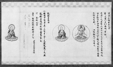 <em>Fragment from the Zuzosho Handscroll</em>, ca. 1300. Ink and color on paper, mounted as a hanging scroll, Image: 13 x 26 1/2 in. (33 x 67.3 cm). Brooklyn Museum, Gift of J. Aron Charitable Foundation, 77.91 (Photo: Brooklyn Museum, 77.91_bw_IMLS.jpg)